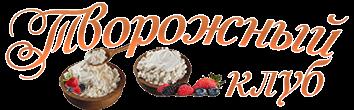 Логотип сайта Творожный клуб